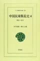中国民衆叛乱史<POD版> 明末~清2 (4)