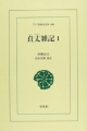 貞丈雑記<POD版> (1)