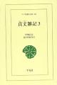 貞丈雑記<POD版> (3)