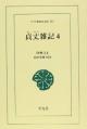 貞丈雑記<POD版> (4)