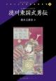 徳川東国武勇伝