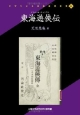 東海遊侠伝 山梨大学近代文学文庫所蔵