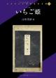 いちご姫 山梨大学近代文学文庫所蔵
