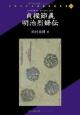 貞操節義 明治烈婦伝 山梨大学近代文学文庫所蔵