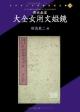 貴女至宝 大全女用文姫鏡 山梨大学近代文学文庫所蔵