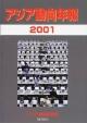 アジア動向年報 2001年版