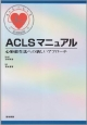 ACLSマニュアル 心肺蘇生法への新しいアプローチ