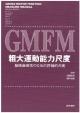 GMFMー粗大運動能力尺度 脳性麻痺児のための評価的尺度