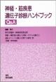 神経・筋疾患遺伝子診断ハンドブックQ&A