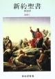 新約聖書 新改訳 聖画入