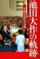 池田大作の軌跡 平和と文化の大城 (3)