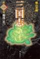 三国志<愛蔵版> 1巻~10巻 (1)