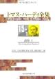 トマス・ハーディ全集15-1 詩集1