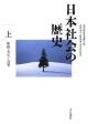 日本社会の歴史(上) 原始・古代~近世