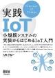 実践IoT 小規模システムの実装からはじめるIoT入門