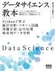 データサイエンス教本-Pythonで学ぶ統計分析・パターン認識・深層学習・信号処理-