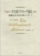 バッハ 平均律クラヴィーア曲集 演奏のための分析ノート1 (1)