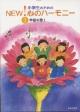 小学生のためのNEW!心のハーモニー 学級の歌1 (3)