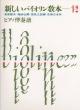 新しいバイオリン教本 1-2 ピアノ伴奏譜