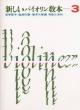 新しいバイオリン教本 (3)