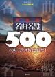 名曲名盤500<最新版> ベスト・ディスクはこれだ!