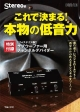 これで決まる!本物の低音力 特別付録:フォステクス製 サブウーファー用チャンネルデバイダー