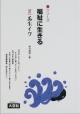 シリーズ福祉に生きる 瓜生イワ (37)