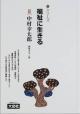 シリーズ福祉に生きる 中村幸太郎 (38)