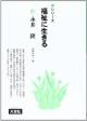 シリーズ福祉に生きる 永井隆 (61)