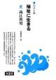 シリーズ福祉に生きる 高江常男 (62)