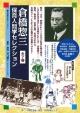 倉橋惣三 保育人間学セレクション 全7巻