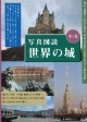 写真図説 世界の城