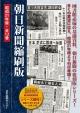 朝日新聞<縮刷版> 昭和31年(上) 1月~4月