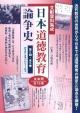 日本道徳教育論争史 第2期 全5巻 文献資料集成