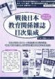 戦後日本教育関係雑誌目次集成 第1期 全5巻