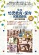 戦後幼児教育・保育実践記録集 第3期 保育のデザイン~環境構成からカリキュラムまで~ 全10巻
