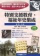 特別支援教育・福祉年史集成 1期 全5巻
