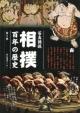 写真図説・相撲 百年の歴史