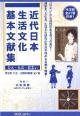 近代日本生活文化基本文献集 第2期 大正・昭和初期編 全7巻 ひと・もの・住まい