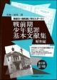 戦前期少年犯罪基本文献集 昭和編1 全8巻