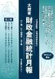 大蔵省 財政金融統計月報<復刻> 第1期 第1回配本 全7巻
