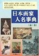 日本画家人名事典