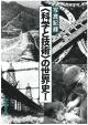 〈科学と技術〉の世界史 写真記録 (1)
