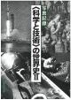 〈科学と技術〉の世界史 写真記録 (2)