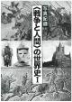 〈戦争と人間〉の世界史 写真記録(1)