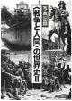 〈戦争と人間〉の世界史 写真記録(2)