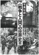 〈戦争と人間〉の世界史 写真記録(3)