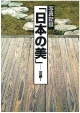 日本の美 近畿1 写真記録