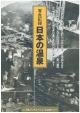 日本の温泉 写真記録