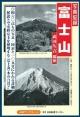 富士山 写真記録